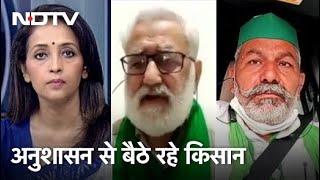 NDTV से बोले किसान नेता Darshan Pal, backslash