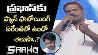 Saaho Pre Release Event Dance Rehearsal Exclusive Prabhas