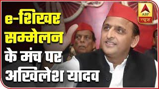 Lockdown failed as Corona cases on rise: Akhilesh Yadav | e-Shikhar Sammelan Full Interview - ABPNEWSTV