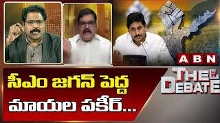 Pattabhi Ram TDP Shocking Comments On CM Jagan Jobs Calendar 2021 || The Debate || ABN Telugu - ABNTELUGUTV