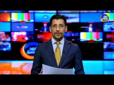 موجز أخبار الثامنة مساءً | استمرار خروقات مليشيا الحوثي الانقلابية لهدنة الحديدة (30 أكتوبر)