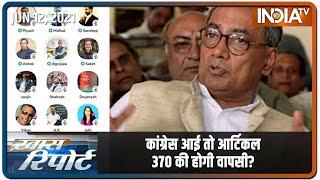 कांग्रेस आई तो कश्मीर में आर्टिकल 370 की होगी वापसी? Digvijaya Singh के बयान पर BJP का ज़बरदस्त हमला - INDIATV