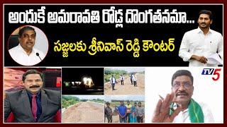 TDP Leader Srinivas Reddy Counter to Sajjala Ramakrishna Reddy | Amaravati Capital Roads | TV5 News - TV5NEWSSPECIAL