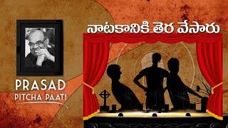 My Drama Experience | Prasad Pitcha Paati | Telugu Podcast - IGTELUGU