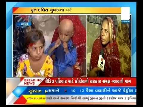 Congress leaders in Rajkot visited the Dalit family ॥ Sandesh News
