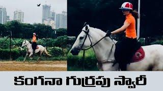 Kangana Ranaut Horse Riding ll గుఱ్ఱపు స్వారీ చేస్తున్న కంగనా రణావత్ - IGTELUGU