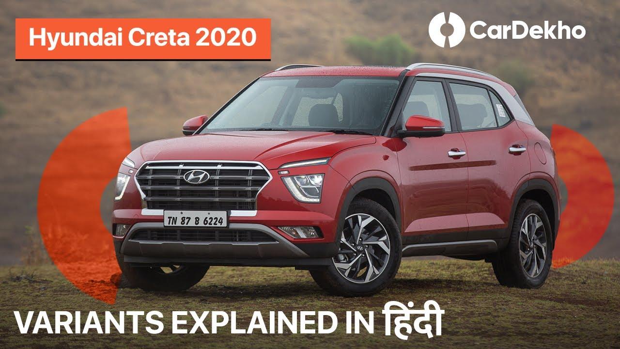 🚗 (हिन्दी) 2020 ಹುಂಡೈ ಕ್ರೆಟಾ ರೂಪಾಂತರಗಳು explained (vs ಕಿಯಾ seltos) | which ವನ್ ಗೆ buy? cardekho