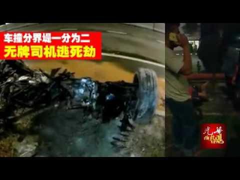 车撞分界堤一分为二  无牌司机逃死劫