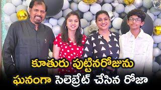Roja Daughter Anshu Malika Birthday Celebrations | Actress Roja Family | TFPC - TFPC