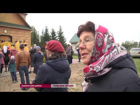 Верущие села Зырянское получили долгожданный подарок