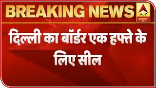 Delhi: CM Kejriwal asks for suggestions whether to reopen borders or not - ABPNEWSTV