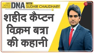 DNA: 'कारगिल के शेर' थे शहीद Captain Vikram Batra | Sudhir Chaudhary | Analysis | Ye Dil Mange More - ZEENEWS
