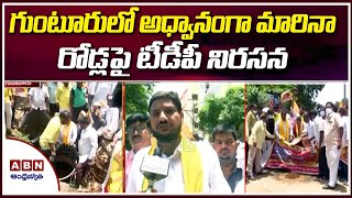 Tdp Leaders Staged Mega Protest Against CM YS Jagan Over Damaged Roads Situation | ABN Telugu - ABNTELUGUTV