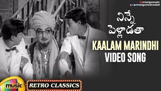 Telugu Old Hit Songs | Kaalam Marindhi Video Song | Ninne Pelladutha Movie | NTR | Mango Music - MANGOMUSIC