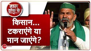 Taal Thok Ke: 19 दिन शांत बैठ पाएंगे 'किसान'? | Jantar Mantar Farmers Protest | Farm Laws News - ZEENEWS