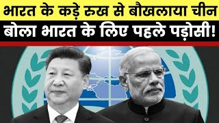 China questions how India will pursue it neighborhood first policy,भारत के कड़े रुख से बिलबिलाया चीन - ITVNEWSINDIA