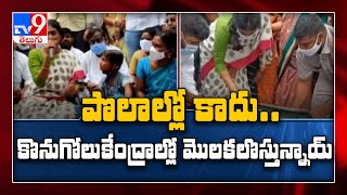 YS Sharmila Vikarabad tour || Farmers' issues - TV9 - TV9