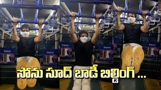 Actor Sonu Sood Workout Video   సోను సూద్ బాడీ బిల్డింగ్   IndiaGlitz Telugu Movies - IGTELUGU