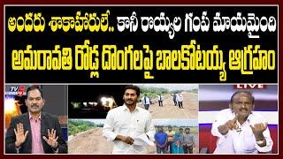 Balakotaiah Angry on YSRCP Leaders over Amaravati Roads | YS Jagan | TV5 Sambasiva Rao Debate - TV5NEWSSPECIAL