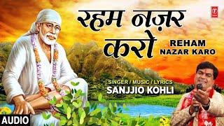 रहम नज़र  करो I Reham Nazar Karo I SANJJIO KOHLI I Sai Bhajan I Full Audio Song - TSERIESBHAKTI