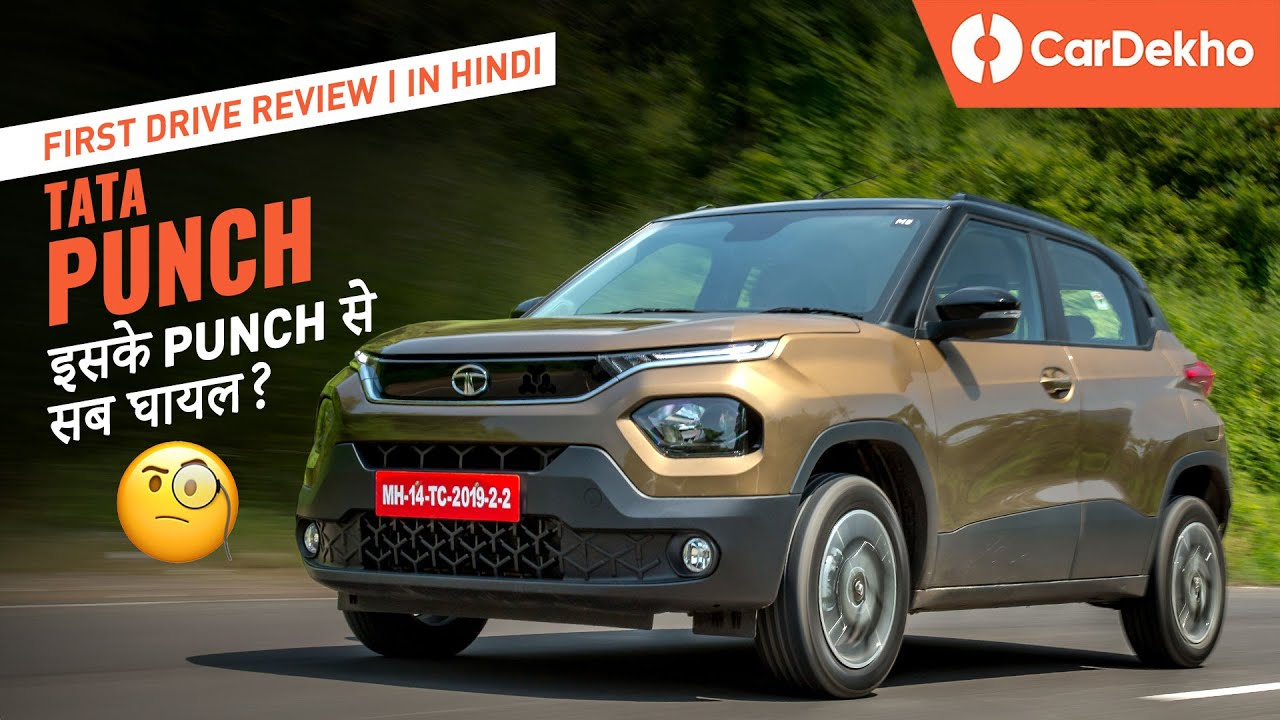 Tata Punch First Drive Review I Could this Swift rival be a game changer?