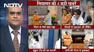 Hot Topic: सियासत की 4 बड़ी खबरें, PM Modi से मिले Amit Shah-JP Nadda - NDTVINDIA