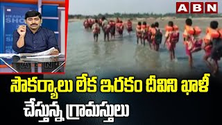 Public Facing Lack Of Facilities Problems in Irakam Island | Nellore Dist | ABN Telugu - ABNTELUGUTV
