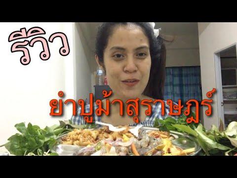 รีวิวร้านอร่อย-ยำปลาร้ากุ้งสด-