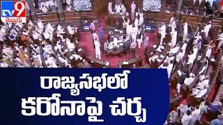 రాజ్యసభలో కరోనా పై చర్చ - TV9 - TV9