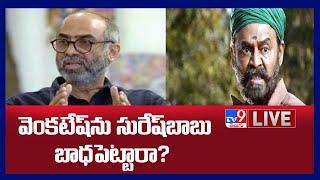 వెంకటేశ్ను సురేశ్బాబు బాధపెట్టారా? LIVE   Suresh Babu Exclusive Interview About Narappa Movie- TV9 - TV9