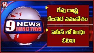 CM KCR - Cabinet Meeting   BJP Mahila Morcha   Etela Rajender   V6 News Of The Day - V6NEWSTELUGU