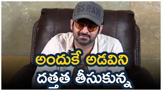 Prabhas About Forest Adoption |  Rebel Star Prabhas adopts 1650 acres of Forest land | TFPC - TFPC