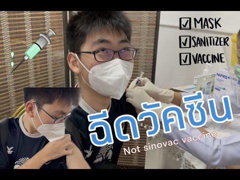 Vlog-ไปฉีดวัคซีน