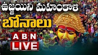 Sri Ujjaini Mahankali Bonalu LIVE   Secunderabad Bonalu 2021   Telangana Bonalu   ABN LIVE - ABNTELUGUTV