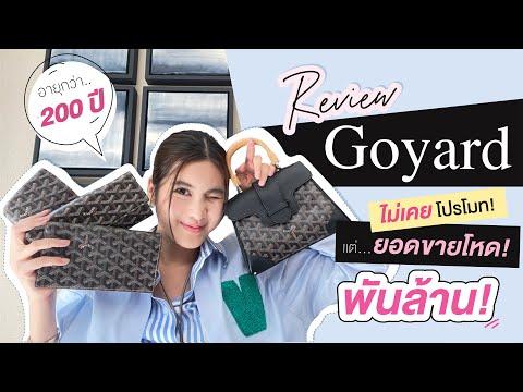 Review-แบรนด์-Goyard-ไม่เคยโปร