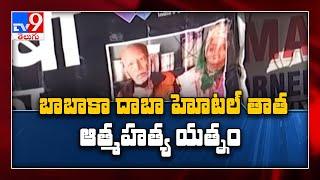'Baba Ka Dhaba' Owner Kanta Prasad Attempts Suicide, Admitted In Safdarjung Hospital - TV9 - TV9