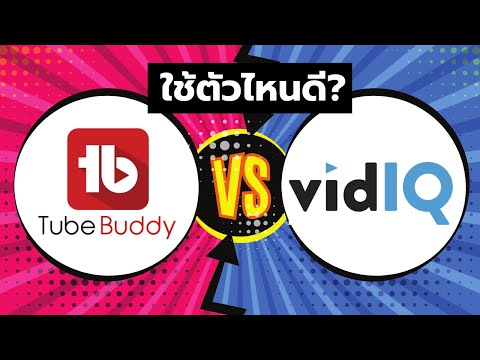 TubeBuddy-VS-VIDIQ-ใช้ตัวไหนดี