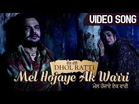 Mel Hojaye Ak Warri Lyrics - Nachhatar Gill | Dhol Ratti Punjabi Movie Song