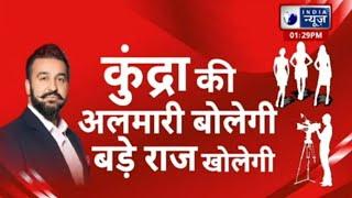 Raj Kundra Case में चकराया पुलिस का माथा, जिस यश ठाकुर की थी तलाश वो अरविंद निकला - ITVNEWSINDIA