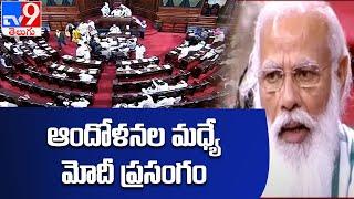 Parliament Monsoon Session 2021 : ఆందోళనల మధ్యే ప్రసంగించిన PM Modi - TV9 - TV9
