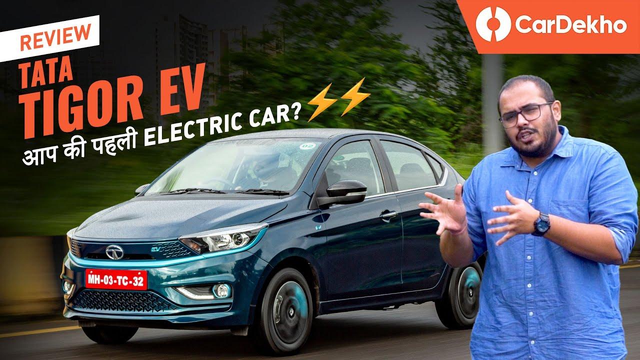టాటా టిగోర్ ev review: आप की पहली ఎలక్ట్రిక్ car? కార్ దేఖో. కోమ్