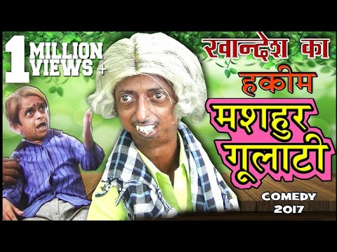 connectYoutube - Mashoor Gulati Hakeem || Khandeshi Indian Comedy (English Subtitle)  | Sep 2017 | Ramzan, Shafik|