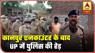 Police conducting raids in UP following Kanpur encounter - ABPNEWSTV