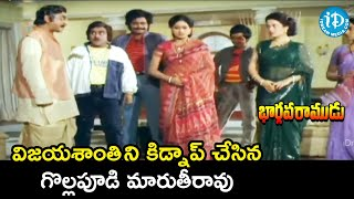 Gollapudi Maruti Rao Kidnaps Vijayashanti | Bhargava Ramudu Movie Scenes | Balakrishna - IDREAMMOVIES