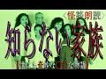 【怪談・怖い話・怖話・洒落怖・オカルト・不思議】朗読【知らない家族】第140夜