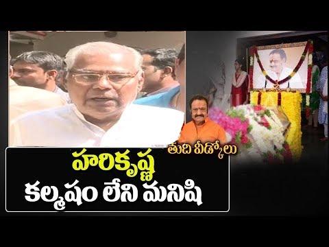 Kota Srinivasa Rao Pay Tribute To Nandamuri Harikrishna | Sakshi Live -  Watch Exclusive