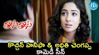 Cochin Haneefa backslashu0026 Aditi Chengappa Comedy Scene | Thakita Thakita Movie Scenes | Harshvardhan Rane - IDREAMMOVIES
