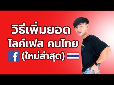สอนปั๊มไลค์รูป-FACEBOOK-คนไทย-