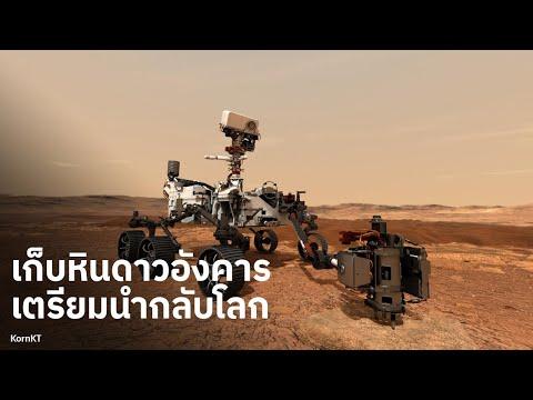 นาซ่าเก็บหินจากดาวอังคารได้สำเ