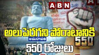 అలుపెరగని పోరాటానికి 550 రోజులు   550 Days For Amaravati Capital Protest   ABN Telugu - ABNTELUGUTV